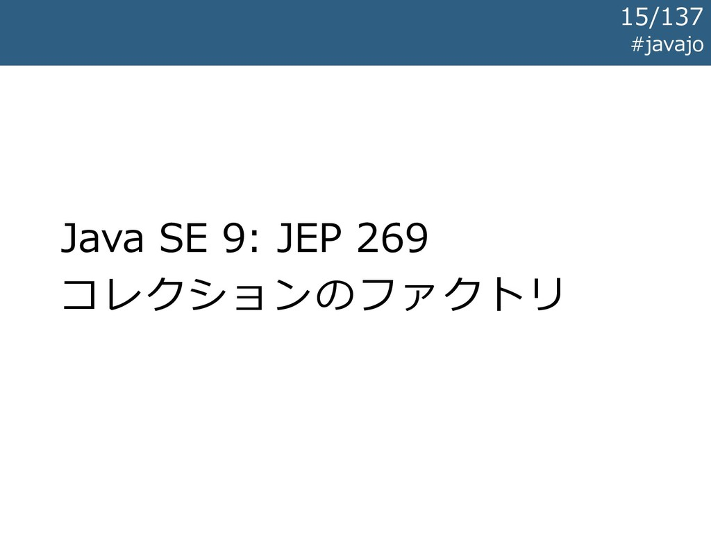 Java SE 9: JEP 269 コレクションのファクトリ #javajo 15/137