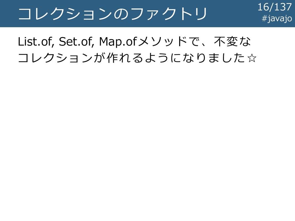 コレクションのファクトリ List.of, Set.of, Map.ofメソッドで、不変な コ...