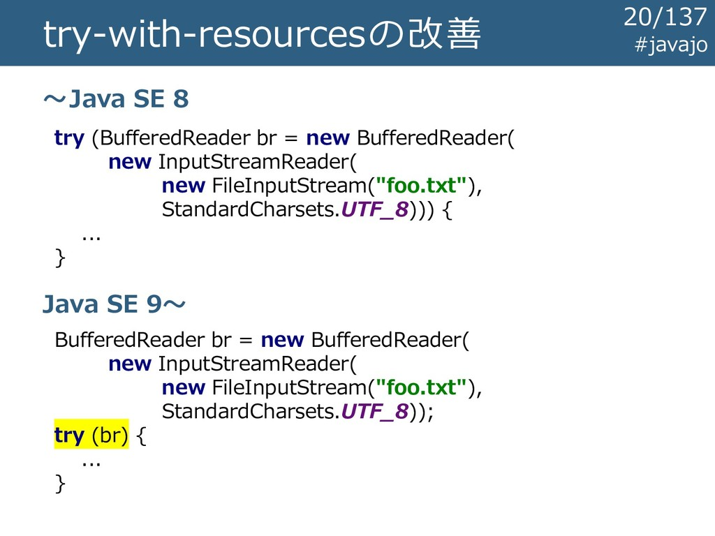 try-with-resourcesの改善 try (BufferedReader br = ...