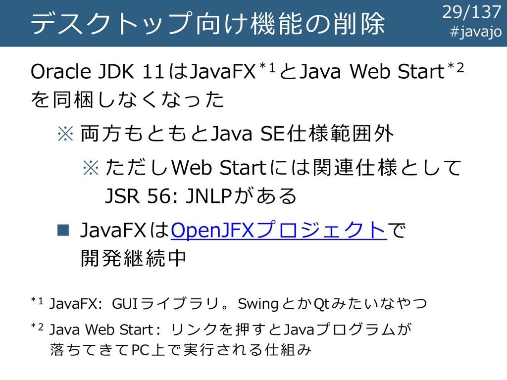 デスクトップ向け機能の削除 Oracle JDK 11はJavaFX*1とJava Web S...