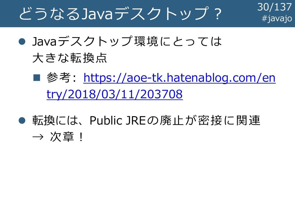 どうなるJavaデスクトップ? ⚫ Javaデスクトップ環境にとっては 大きな転換点 ◼ 参考...