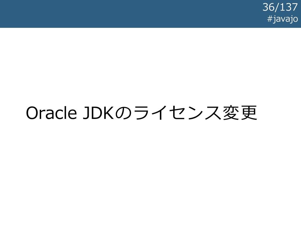 Oracle JDKのライセンス変更 #javajo 36/137