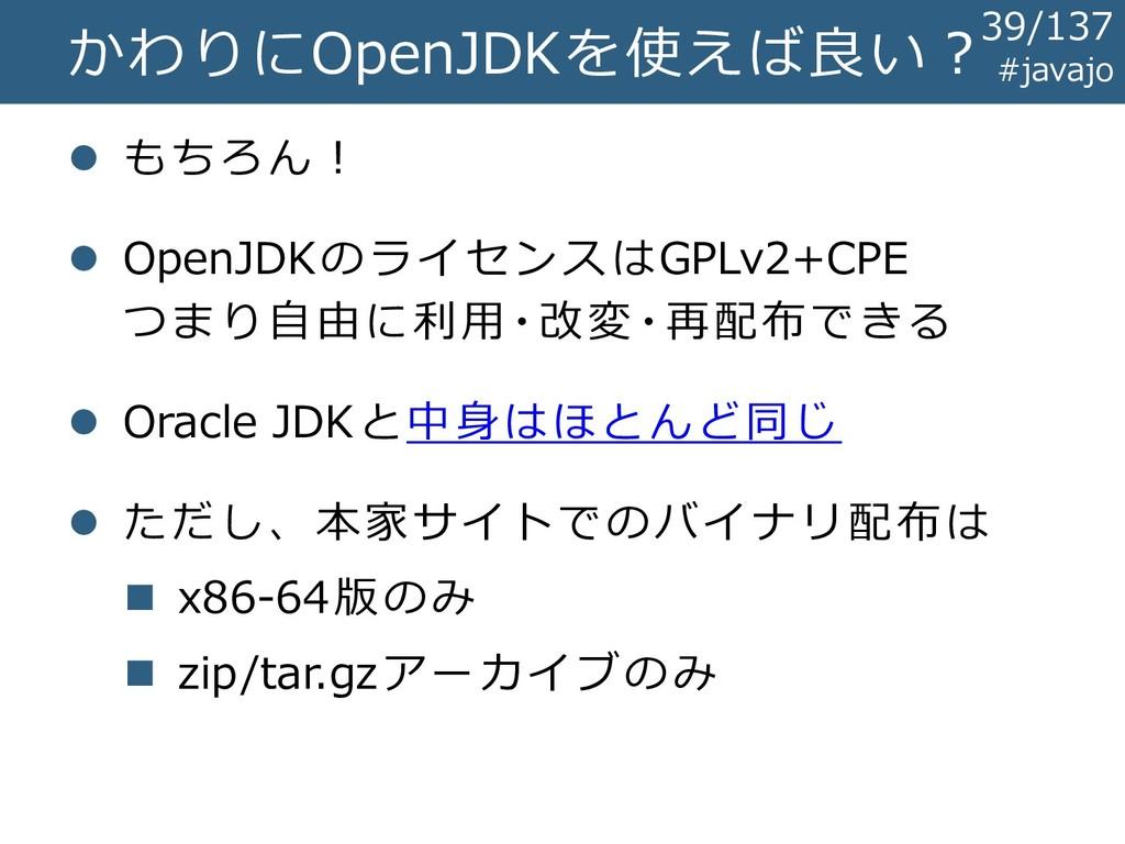 かわりにOpenJDKを使えば良い? ⚫ もちろん! ⚫ OpenJDKのライセンスはGPLv...
