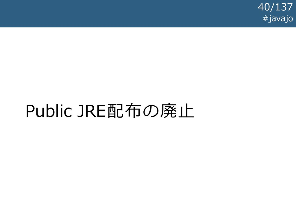 Public JRE配布の廃止 #javajo 40/137