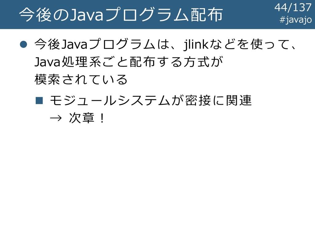 今後のJavaプログラム配布 ⚫ 今後Javaプログラムは、jlinkなどを使って、 Java...