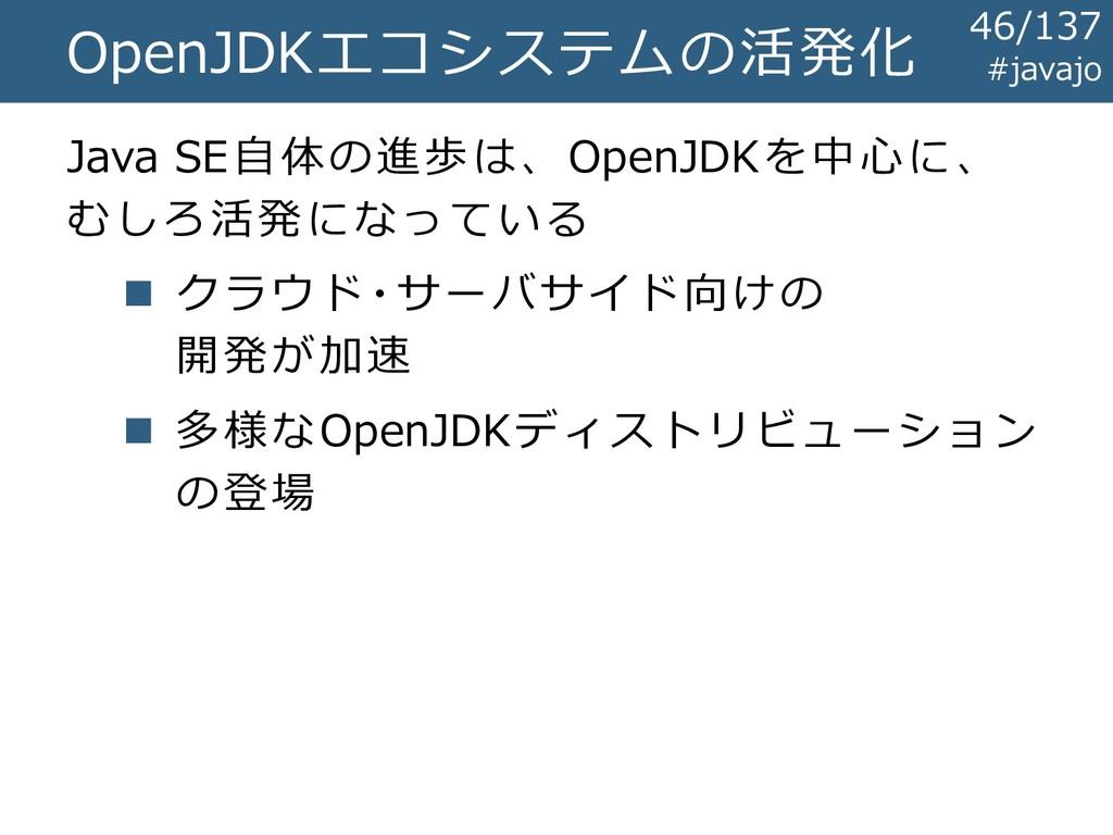 OpenJDKエコシステムの活発化 Java SE自体の進歩は、OpenJDKを中心に、 むし...