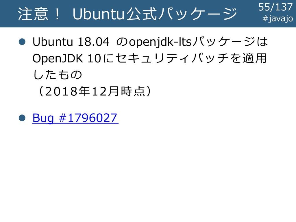 注意! Ubuntu公式パッケージ ⚫ Ubuntu 18.04 のopenjdk-ltsパッ...