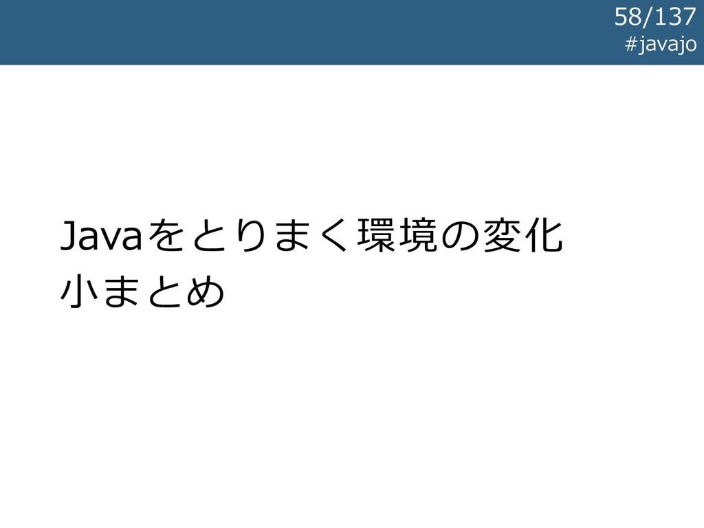 Javaをとりまく環境の変化 小まとめ #javajo 58/137