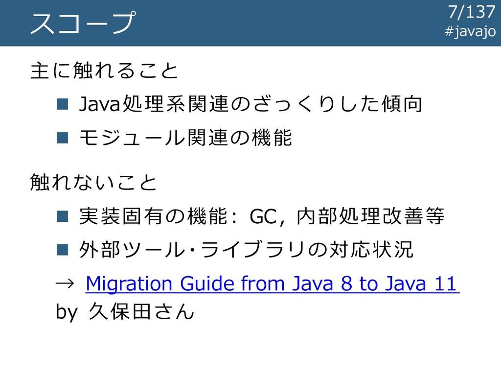 スコープ 主に触れること ◼ Java処理系関連のざっくりした傾向 ◼ モジュール関連の機能 ...