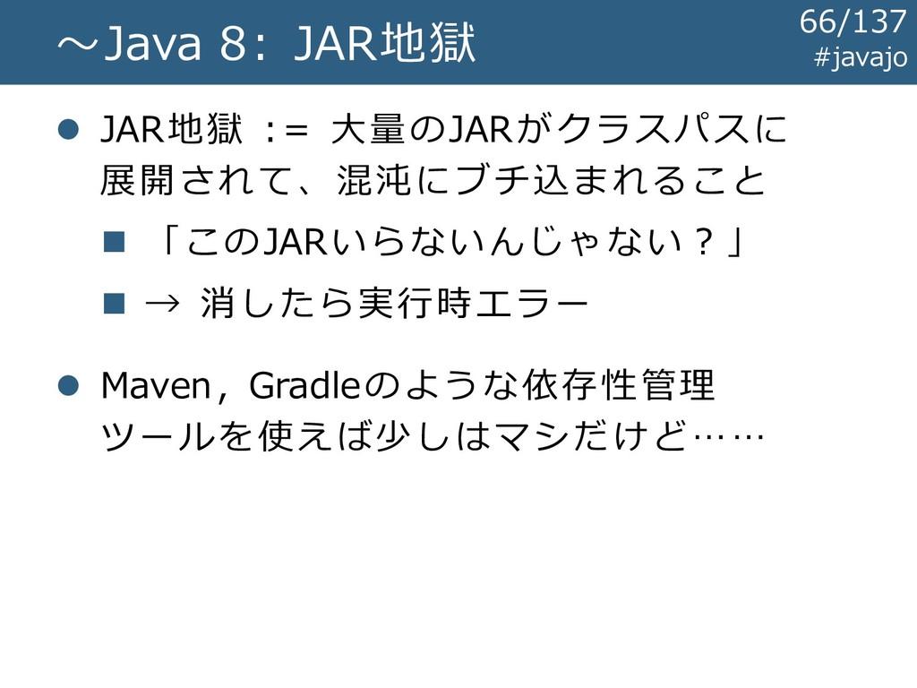 ~Java 8: JAR地獄 ⚫ JAR地獄 := 大量のJARがクラスパスに 展開されて、混...