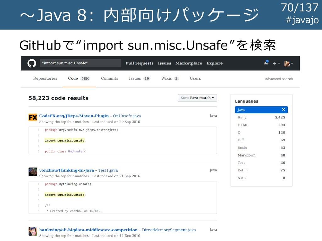 "~Java 8: 内部向けパッケージ GitHubで""import sun.misc.Unsa..."