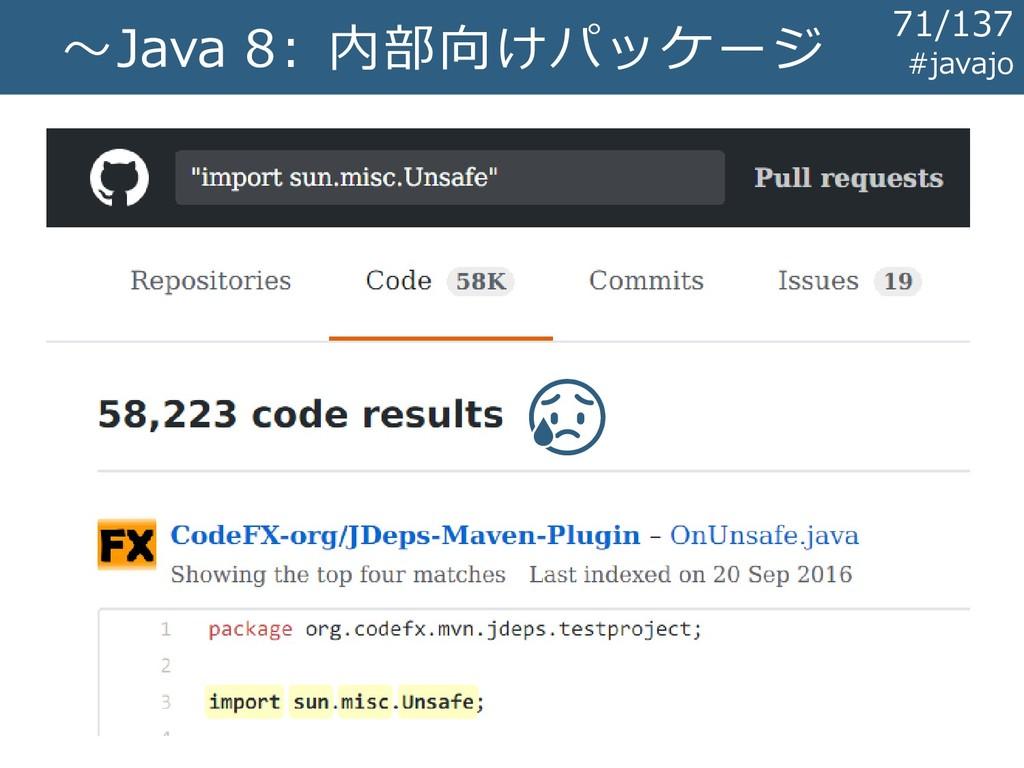 ~Java 8: 内部向けパッケージ  #javajo 71/137