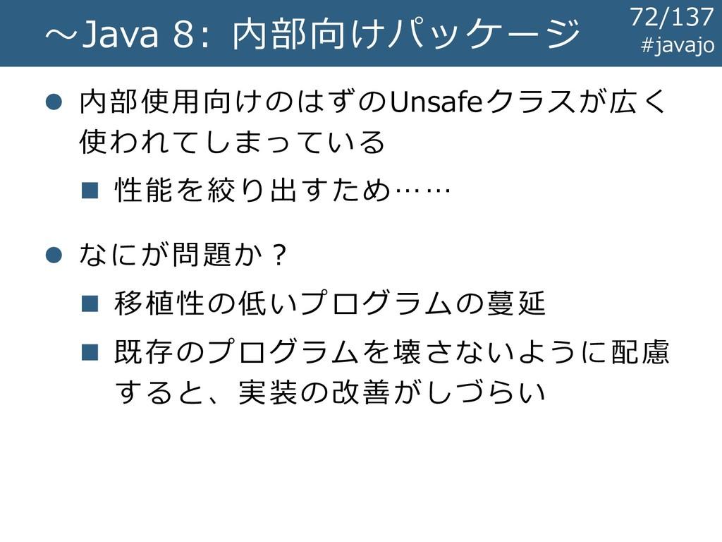 ~Java 8: 内部向けパッケージ ⚫ 内部使用向けのはずのUnsafeクラスが広く 使われ...
