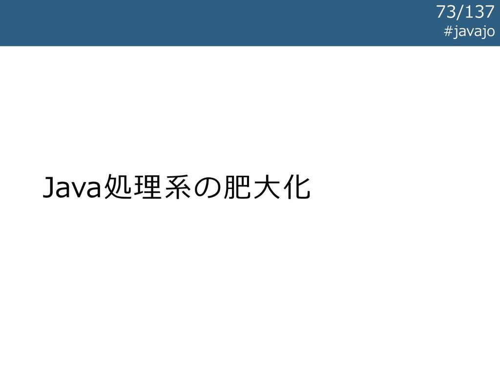 Java処理系の肥大化 #javajo 73/137