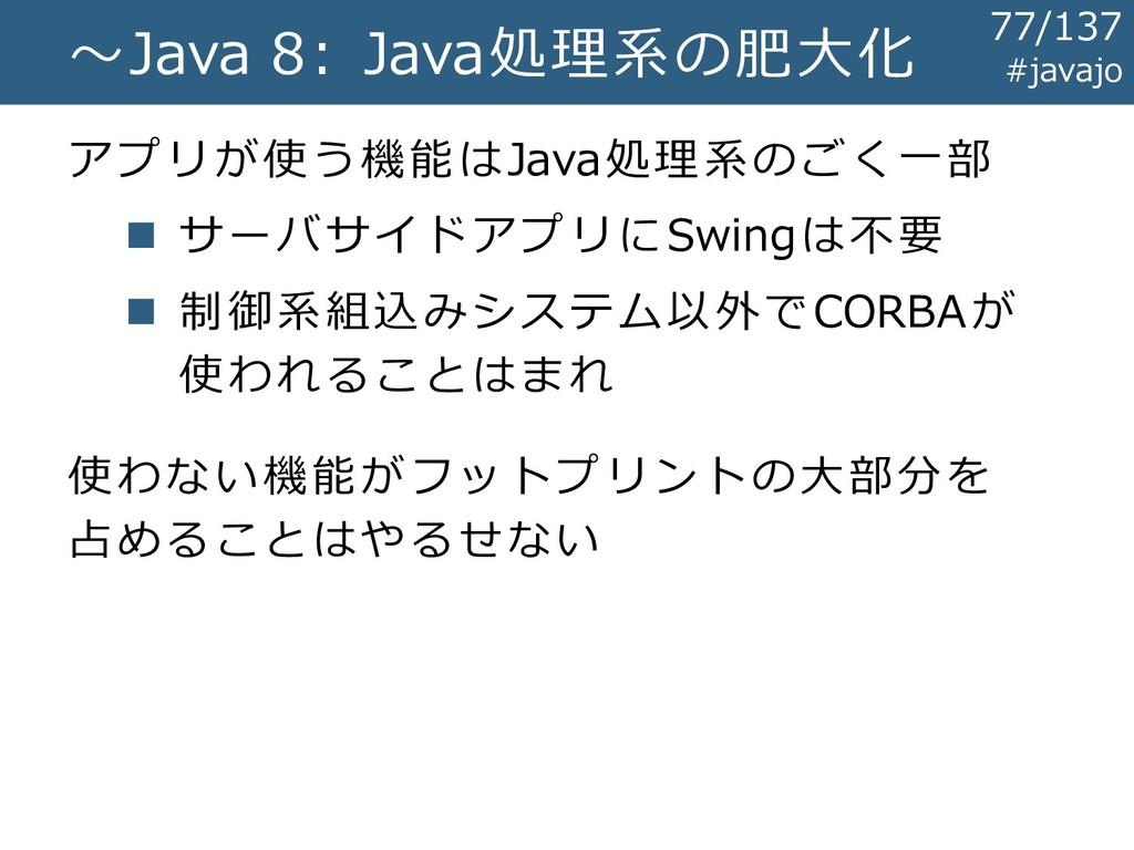 #javajo ~Java 8: Java処理系の肥大化 アプリが使う機能はJava処理系のご...
