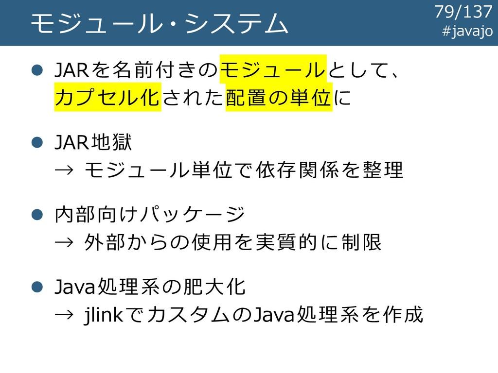モジュール・システム ⚫ JARを名前付きのモジュールとして、 カプセル化された配置の単位に ...