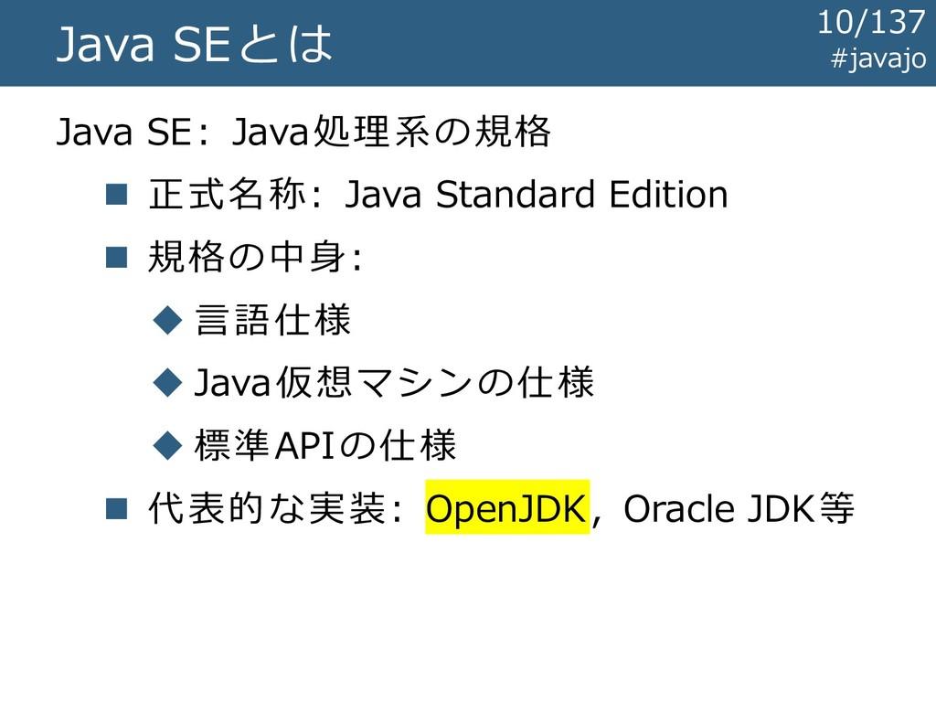 Java SEとは Java SE: Java処理系の規格 ◼ 正式名称: Java Stan...