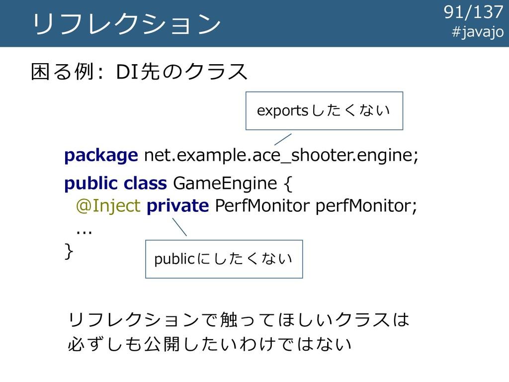 リフレクション 困る例: DI先のクラス package net.example.ace_sh...