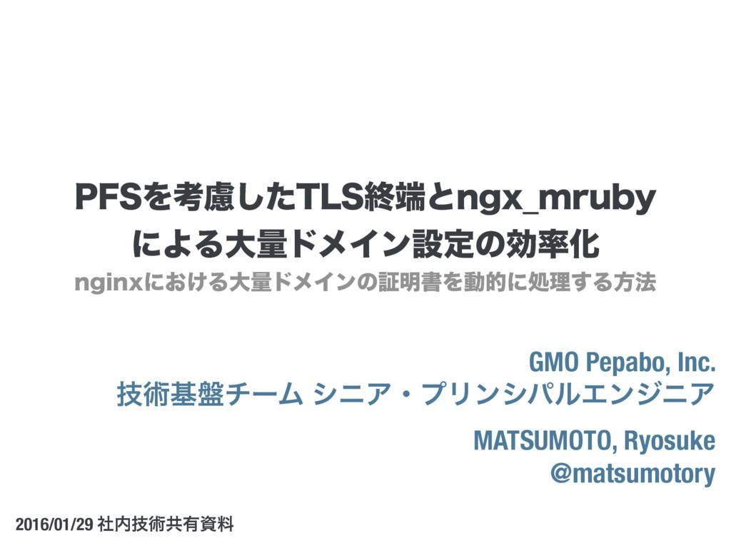 OHJOYʹ͓͚ΔେྔυϝΠϯͷূ໌ॻΛಈతʹॲཧ͢Δํ๏ GMO Pepabo, Inc. ...