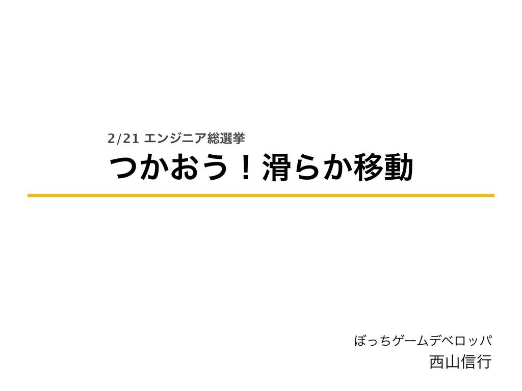 2/21 ΤϯδχΞ૯બڍ ͔͓ͭ͏ʂΒ͔Ҡಈ ΅ͬͪήʔϜσϕϩού ৴ߦ