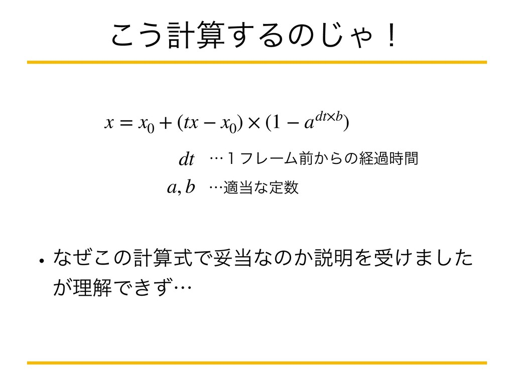 wͳͥ͜ͷܭࣜͰଥͳͷ͔આ໌Λड͚·ͨ͠ ͕ཧղͰ͖ͣʜ ͜͏ܭ͢Δͷ͡Όʂ x = x...