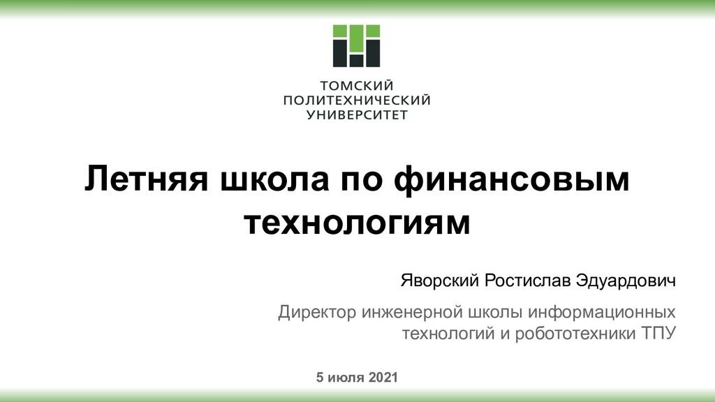 Летняя школа по финансовым технологиям Яворский...