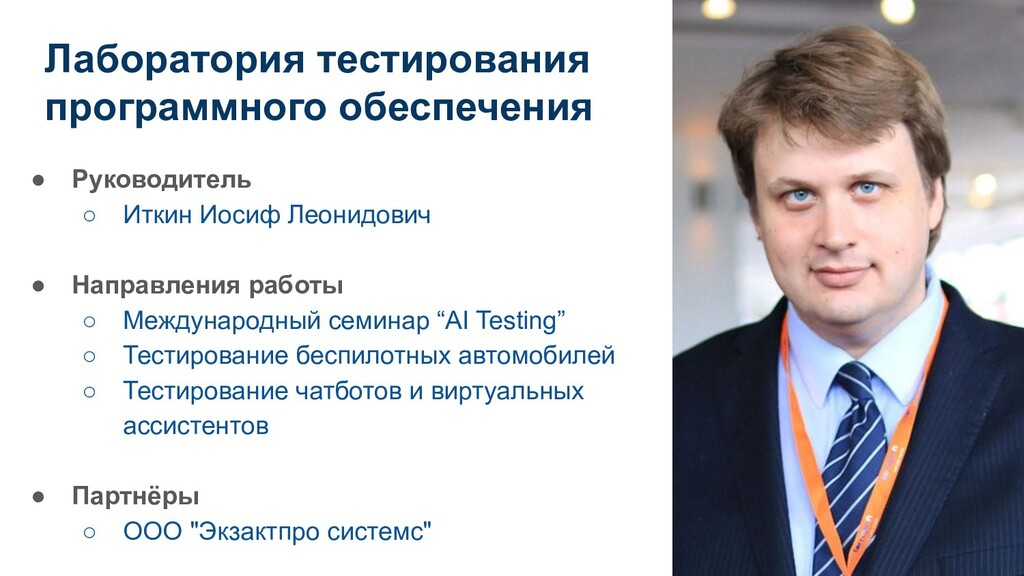 Лаборатория тестирования программного обеспечен...