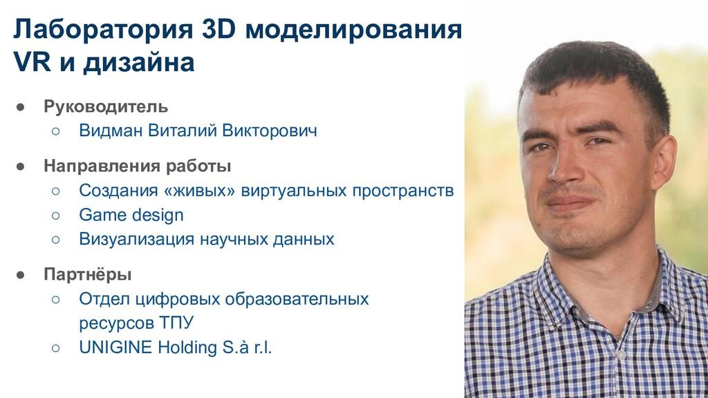 Лаборатория 3D моделирования, VR и дизайна ● Ру...