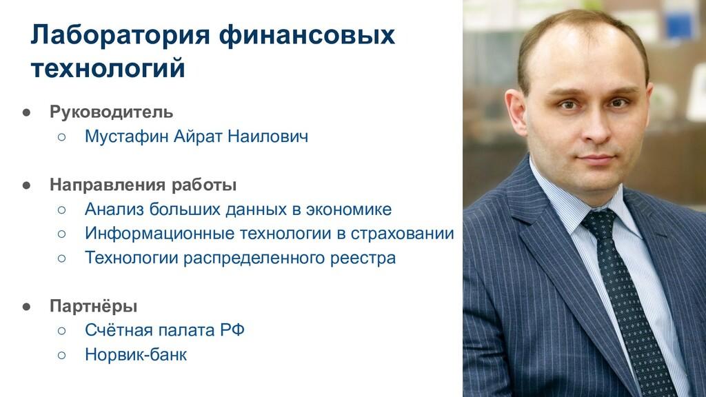 Лаборатория финансовых технологий ● Руководител...