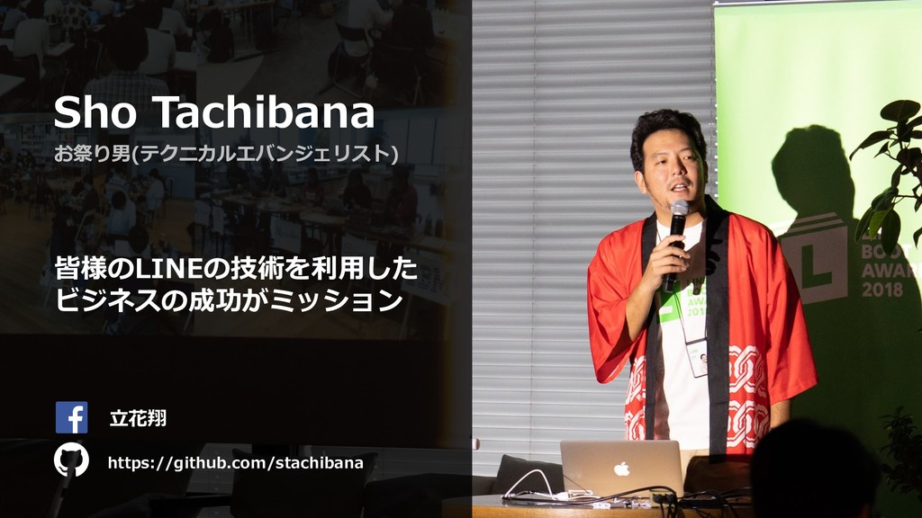 ⽴花翔 https://github.com/stachibana Sho Tachibana...