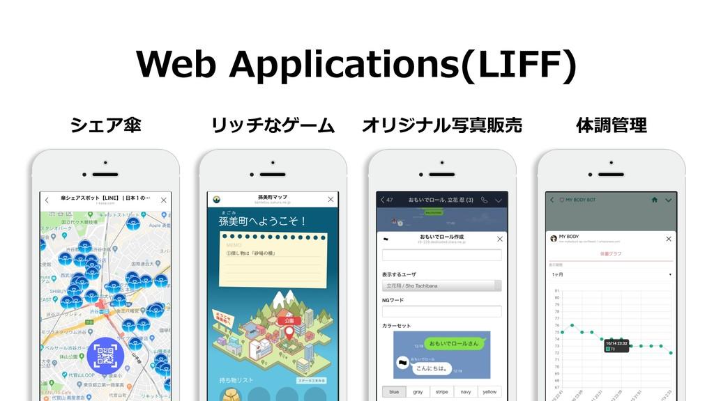 シェア傘 リッチなゲーム オリジナル写真販売 Web Applications(LIFF) 体...