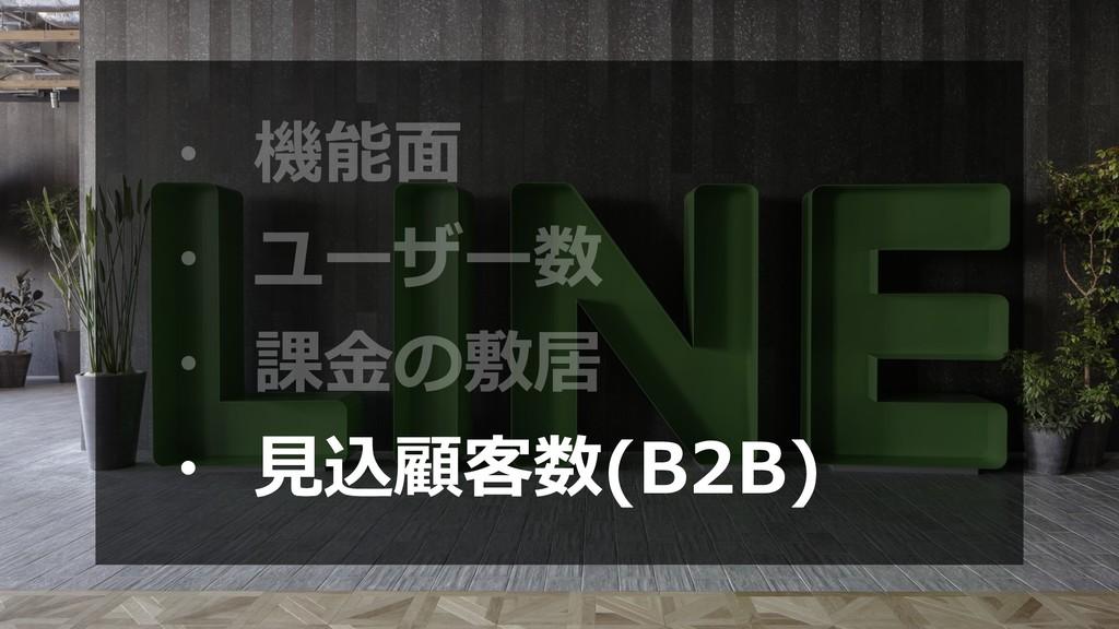 ⾒込顧客数(B2B) ・