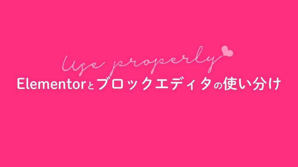 &MFNFOUPSͱϒϩοΫΤσΟλͷ͍͚ Use properly ❤
