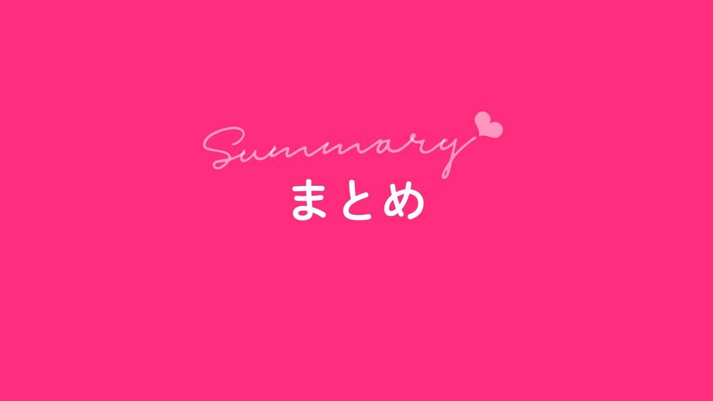 ·ͱΊ Summary ❤