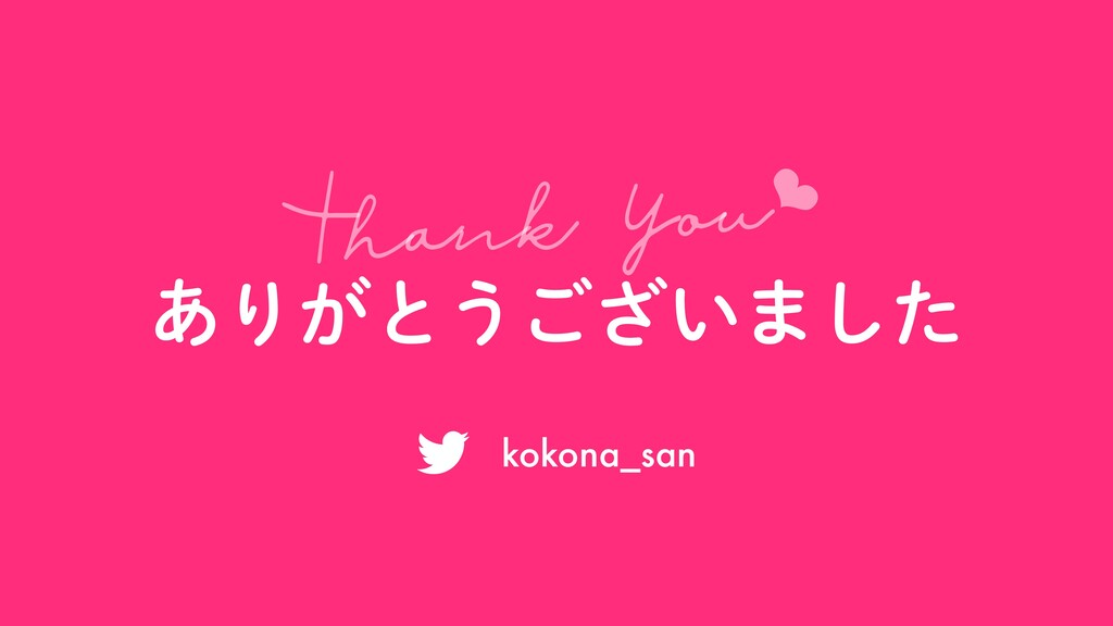 ͋Γ͕ͱ͏͍͟͝·ͨ͠ Thank You ❤ kokona_san
