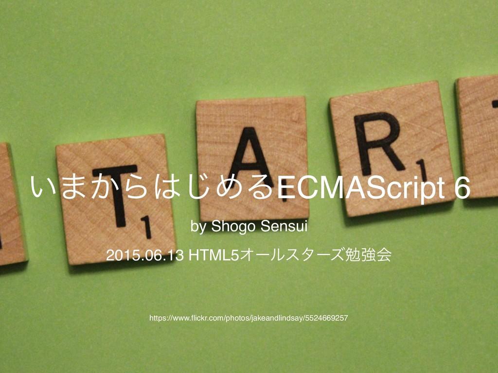 ͍·͔Β͡ΊΔECMAScript 6 by Shogo Sensui 2015.06.13...