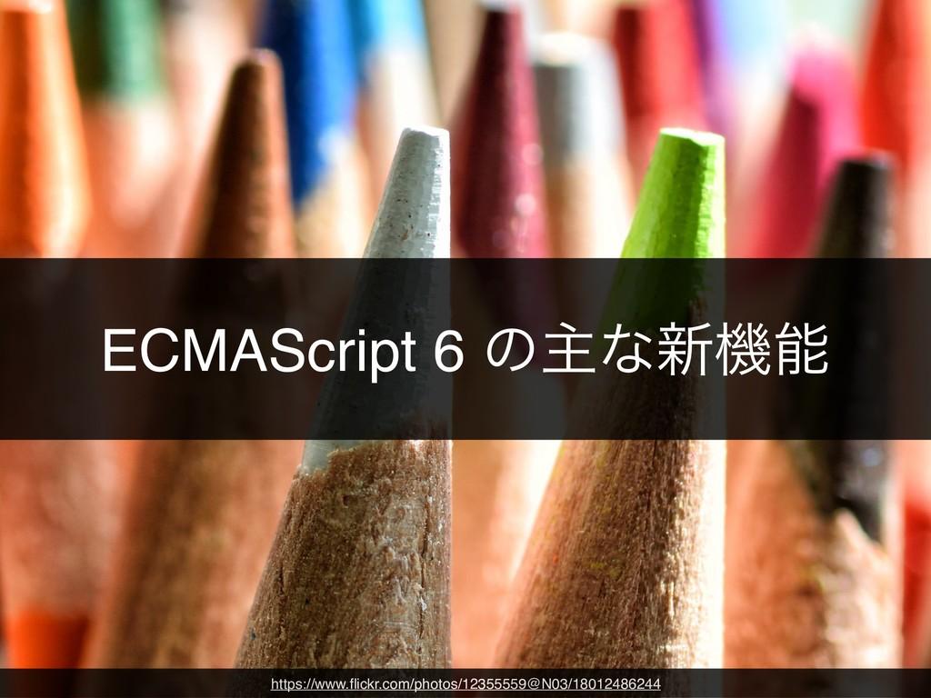 ECMAScript 6 ͷओͳ৽ػ https://www.flickr.com/photo...