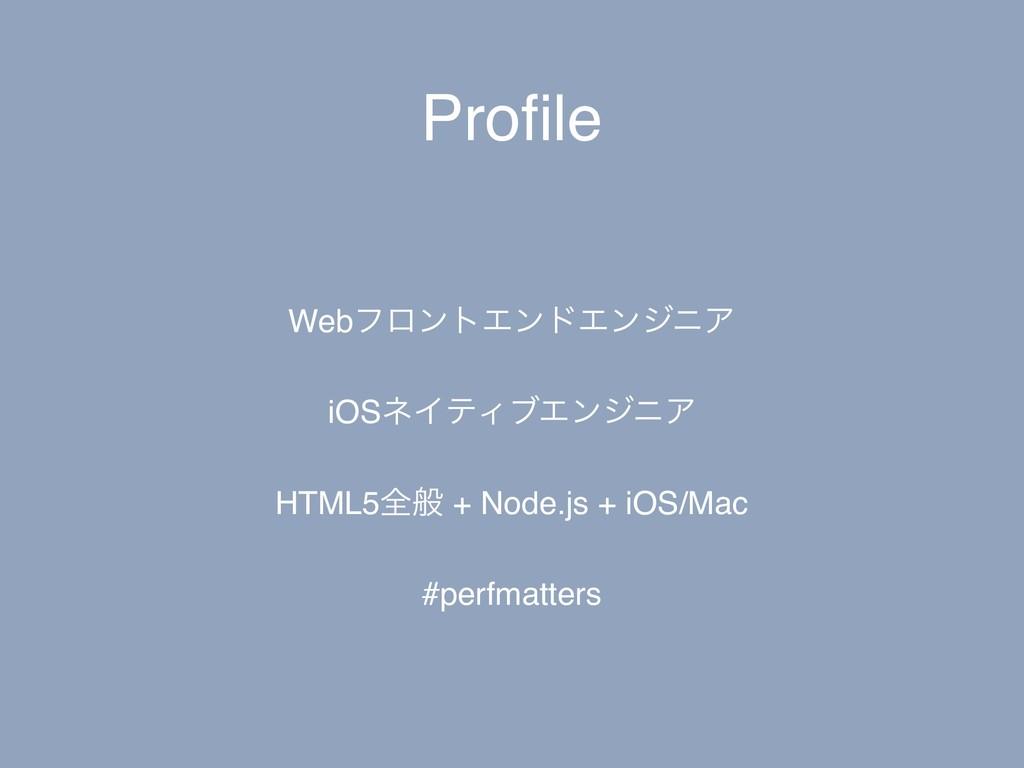 Profile WebϑϩϯτΤϯυΤϯδχΞ iOSωΠςΟϒΤϯδχΞ HTML5શൠ + ...