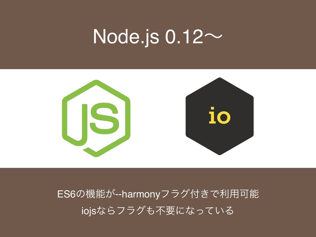 Node.js 0.12ʙ ES6ͷػ͕--harmonyϑϥά͖Ͱར༻Մ iojsͳΒ...