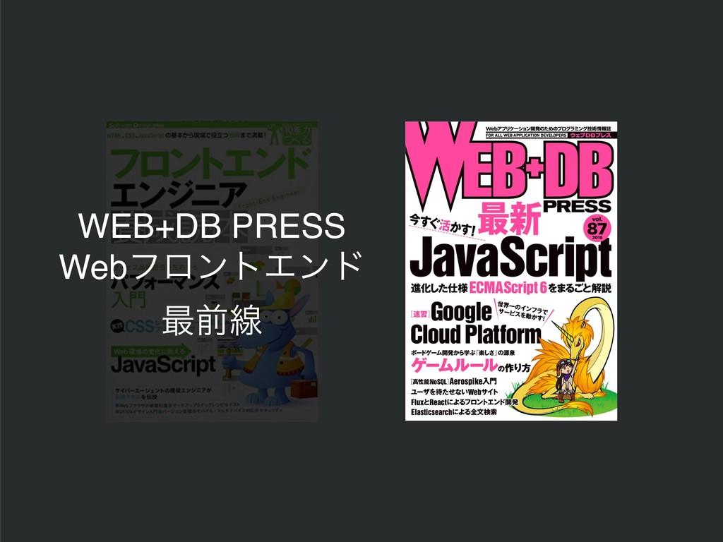 WEB+DB PRESS WebϑϩϯτΤϯυ ࠷લઢ