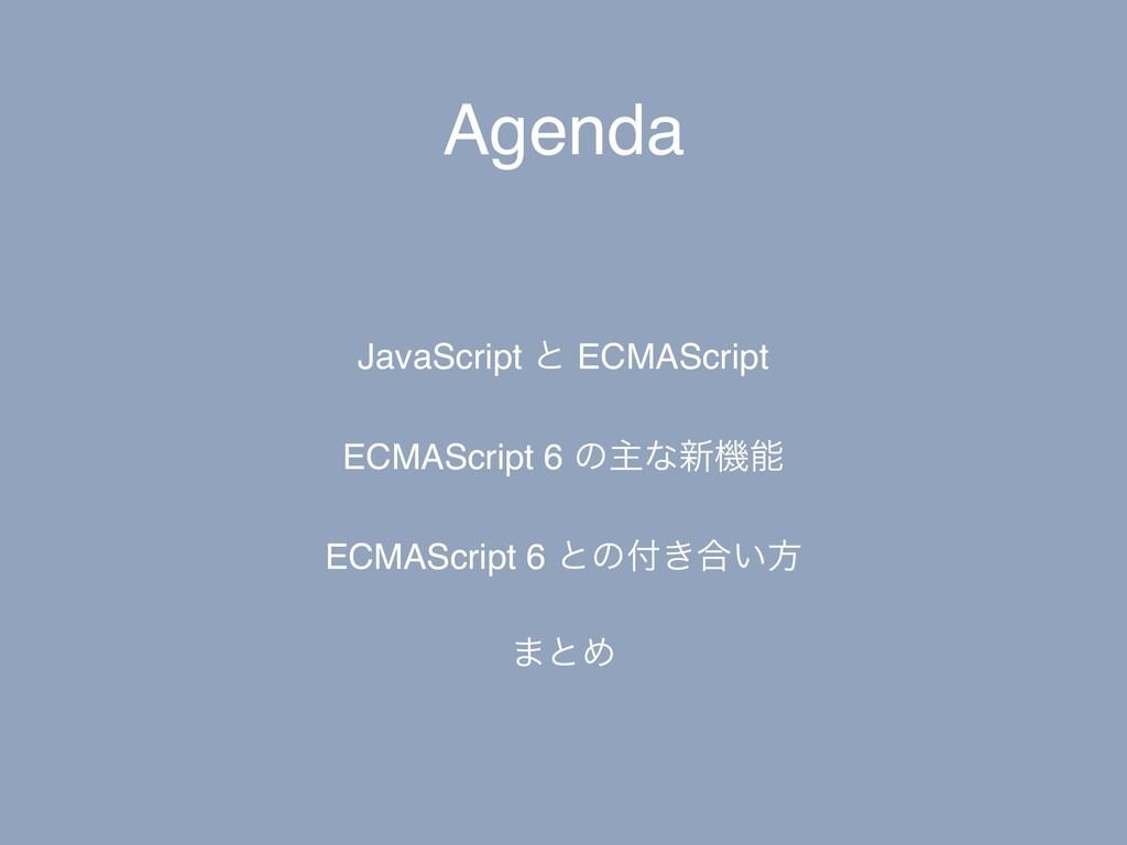 Agenda JavaScript ͱ ECMAScript ECMAScript 6 ͷओͳ...