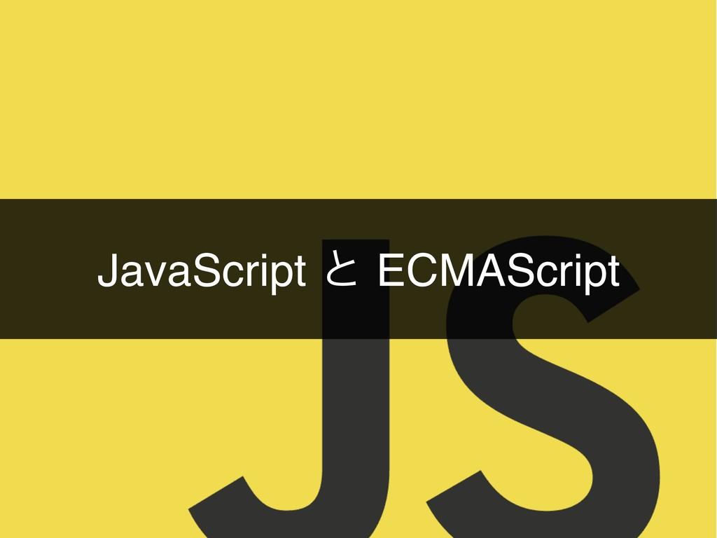 JavaScript ͱ ECMAScript