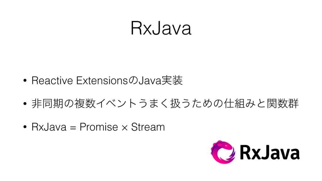 RxJava • Reactive ExtensionsͷJava࣮ • ඇಉظͷෳΠϕϯ...