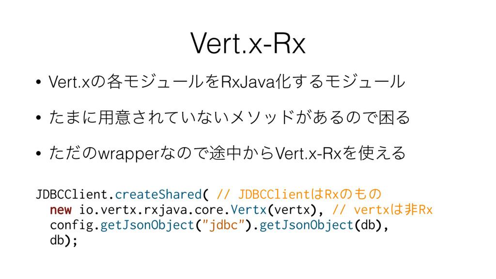 Vert.x-Rx • Vert.xͷ֤ϞδϡʔϧΛRxJavaԽ͢ΔϞδϡʔϧ • ͨ·ʹ༻...