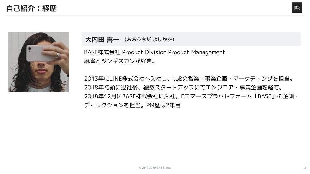 © 2012-2020 BASE, Inc. 3 BASE株式会社 Product Divis...