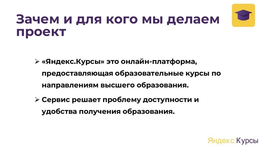 Зачем и для кого мы делаем проект ➢ «Яндекс.Кур...