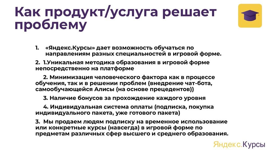 Как продукт/услуга решает проблему 1. «Яндекс.К...