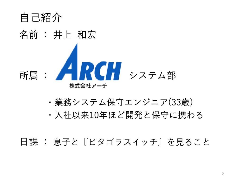名前 : 井上 和宏 所属 : 株式会社アーチ システム部 ・業務システム保守エンジニア(33...