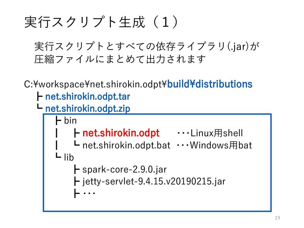 実行スクリプトとすべての依存ライブラリ(.jar)が 圧縮ファイルにまとめて出力されます C:...