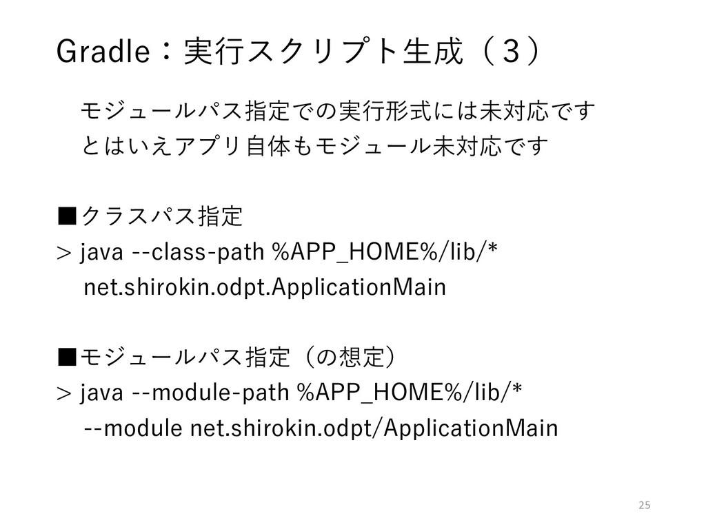 モジュールパス指定での実行形式には未対応です とはいえアプリ自体もモジュール未対応です ■クラ...